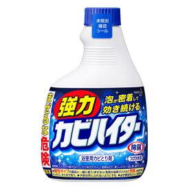 花王 強力カビハイター 【つけかえ用】 400ml