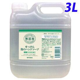 無添加 せっけん 泡のハンドソープ 詰替用(3L)