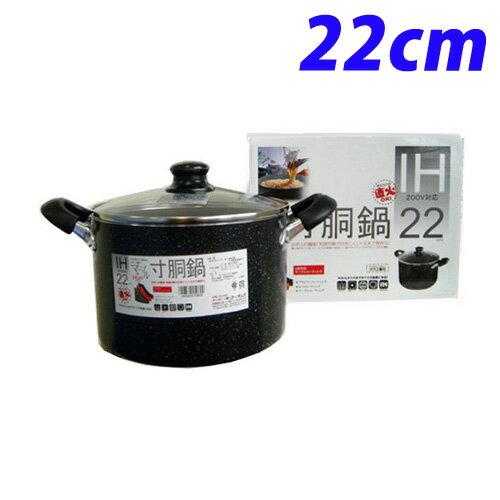 マーブルPlus(IH対応)寸銅鍋 22cm