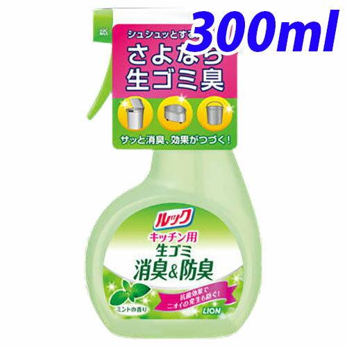 【取寄品】ライオン ルック キッチン用 生ゴミ消臭&防臭スプレー 300ml