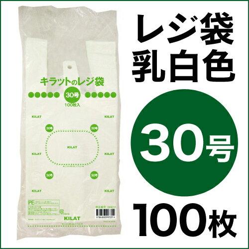 レジ袋 30号 100枚 0.015mm厚