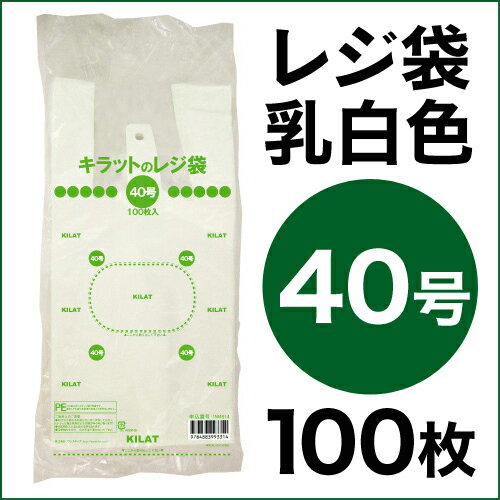 レジ袋 40号 100枚 0.017mm厚