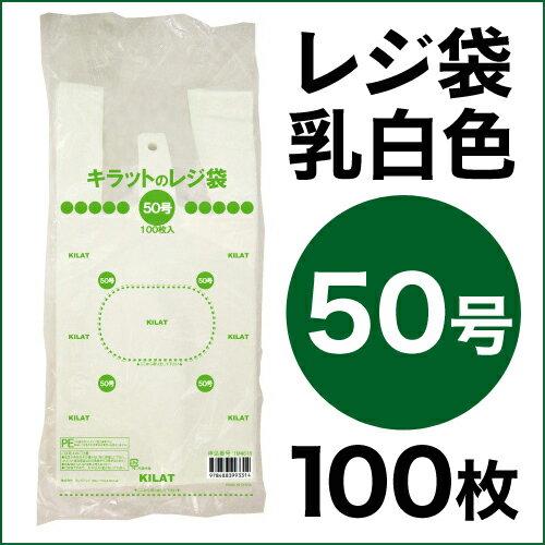 レジ袋 50号 100枚 0.025mm厚