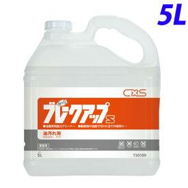 シーバイエス ブレークアップS 業務用 5L【送料無料(一部地域除く)】