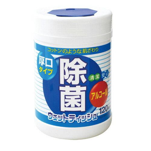 除菌ウェットティッシュ ボトルタイプ 厚口 120枚
