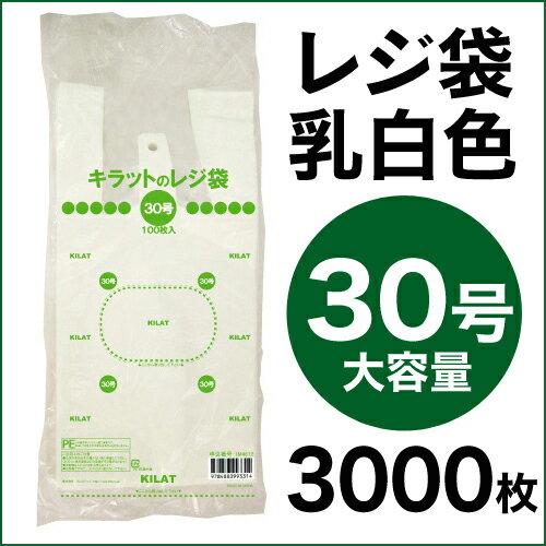 レジ袋 30号 100枚×30袋 0.015mm厚【送料無料(一部地域除く)】