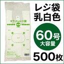 レジ袋 60号 100枚×5袋 0.025mm厚