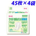 フリーネ ワイド・安心パッド超吸収 45枚×4袋【送料無料(一部地域除く)】