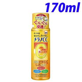 ロート製薬 メラノCC 薬用しみ対策 美白化粧水 170ml 【医薬部外品】
