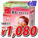 花王 めぐりズム 蒸気でホットアイマスク カモミールジンジャーの香り 14枚×6個
