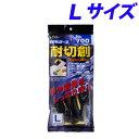 【売切れ御免】エステー モデルローブ No.700 耐切創 Lサイズ