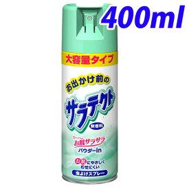 アース製薬 サラテクト 無香料 400ml