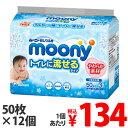 ムーニー おしりふきトイレに流せるやわらか素材 替 50枚×12個
