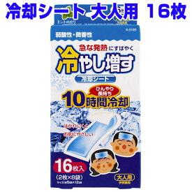 冷やし増す 冷却シート 大人用 ミントの香り 16枚入