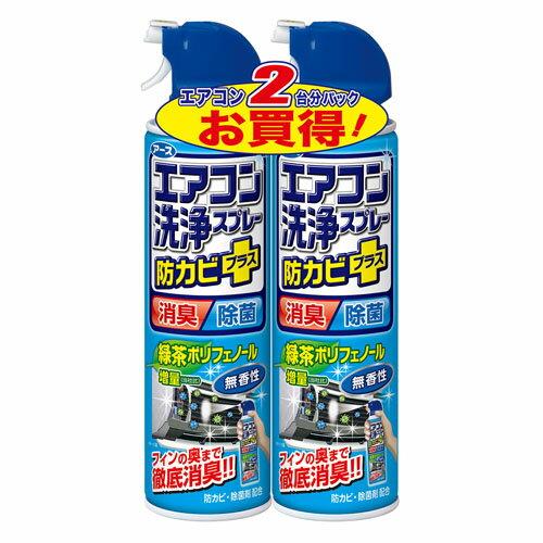 【4月26日15時まで期間限定価格】アース製薬 エアコン洗浄スプレー 防カビプラス 無香性 420ml×2本パック