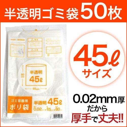 半透明ゴミ袋 スタンダードタイプ45L 50枚