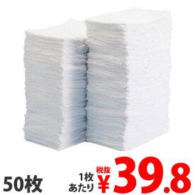 雑巾 50枚パック キラットオリジナル!