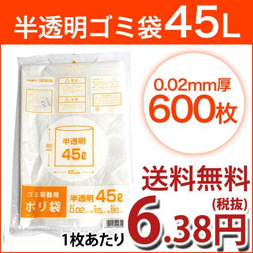 半透明ゴミ袋 スタンダードタイプ45L 業務用600枚【送料無料(一部地域除く)】