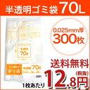 半透明ゴミ袋 スタンダードタイプ70L 業務用300枚【送料無料(一部地域除く)】