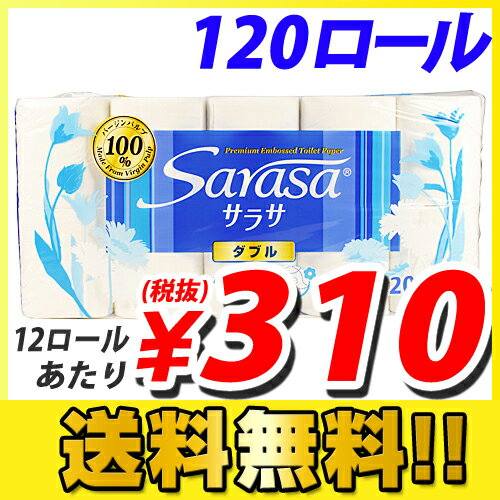 サラサ(sarasa) トイレットペーパー ダブル 20ロール×6パック / 純パルプ100%