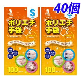 クイン ポリエチ手袋 S 100枚入×40個【送料無料(一部地域除く)】