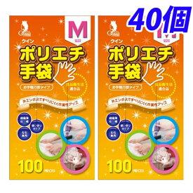 クイン ポリエチ手袋 M 100枚入×40個【送料無料(一部地域除く)】