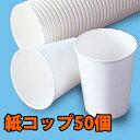 紙コップ ホワイト 7オンス 50個