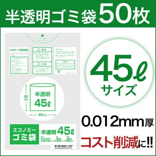 軽量ゴミ袋(エコノミータイプ) 45L 超薄手・半透明 50枚 0.012mm厚