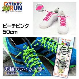 【売切れ御免】キャタピラン 靴ひも 50cm ピーチピンク 雑貨 スニーカー 伸びる