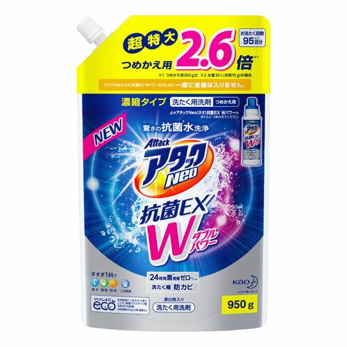 花王 アタックNeo 抗菌EX Wパワー つめかえ 950g