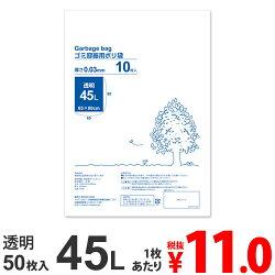 透明45リットルゴミ袋厚手タイプ50枚キラットオリジナル
