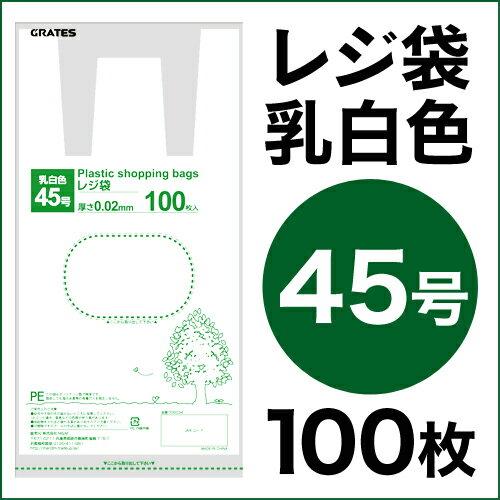 レジ袋 45号 100枚 0.02mm厚