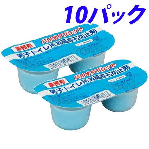 トイレ用消臭剤尿石防止剤バイオタブレット 業務用 20個(10パック) 【送料無料(一部地域除く)】
