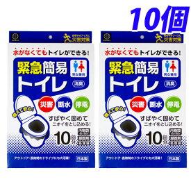 緊急簡易トイレ10回分×10個 【送料無料(一部地域除く)】