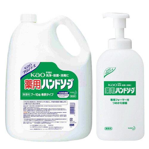 花王 Kao 薬用ハンドソープ 4.5L+専用空ボトル付