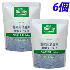 サニティー 業務用消臭剤大型 トイレ用 森林の香り 詰替用 1.4kg×6個