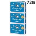 牛乳石鹸 カウブランド 青箱 バスサイズ 各130g 3個入×24パック (72個) 【送料無料(一部地域除く)】