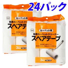 ニトムズ カーペット用スペアテープ 3巻入×24パック(72個) 【送料無料(一部地域除く)】