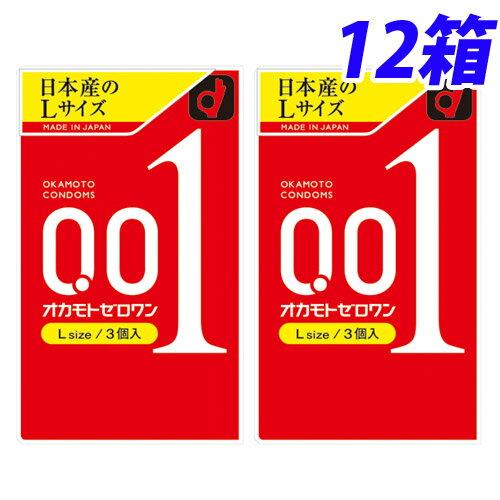 オカモト 001 ゼロワン Lサイズ 3個入×12箱【送料無料(一部地域除く)】
