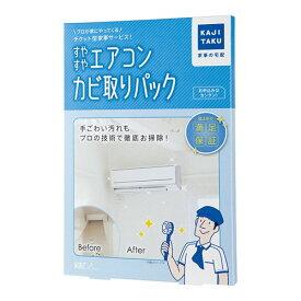 カジタク すやすやエアコンカビ取りパック 1台 【送料無料(一部地域除く)】