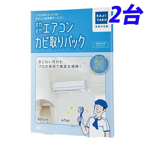 カジタク すやすやエアコンカビ取りパック 2台 【送料無料(一部地域除く)】