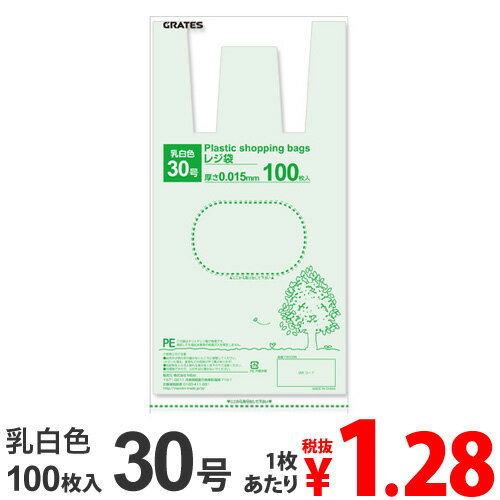レジ袋 30号 100枚