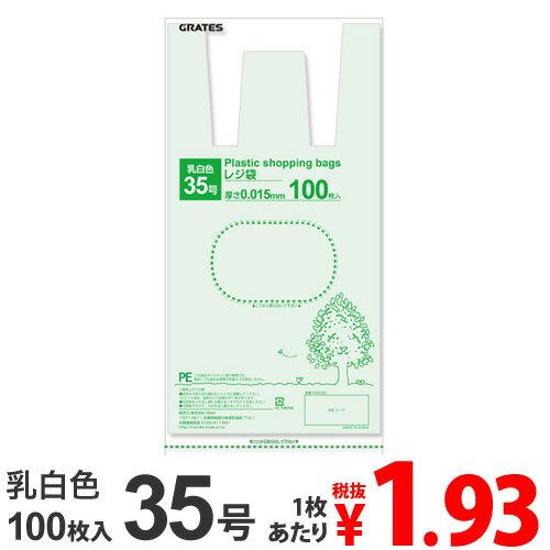 レジ袋 35号 100枚