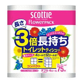 スコッティ フラワーパック 3倍長持ち 4ロール ダブル トイレットペーパー