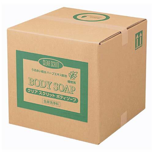 クリアスクリット ボディソープ 業務用 18L (コック付き)【代引不可】