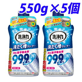 エステー 洗浄力 洗たく槽クリーナー 550g×5個