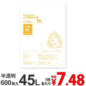 半透明 ゴミ袋 スタンダードタイプ 45L 600枚【送料無料(一部地域除く)】