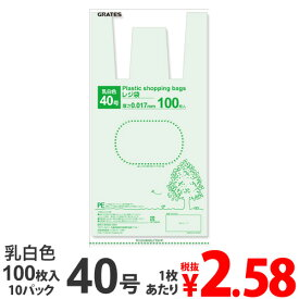 レジ袋 40号 100枚×10パック【送料無料(一部地域除く)】