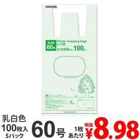 レジ袋 60号 100枚×5パック【送料無料(一部地域除く)】