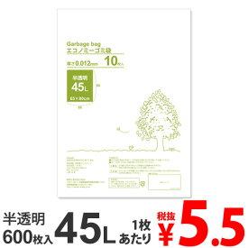 エコノミータイプ(軽量ゴミ用) ゴミ袋 超薄手・半透明 45L 600枚【送料無料(一部地域除く)】